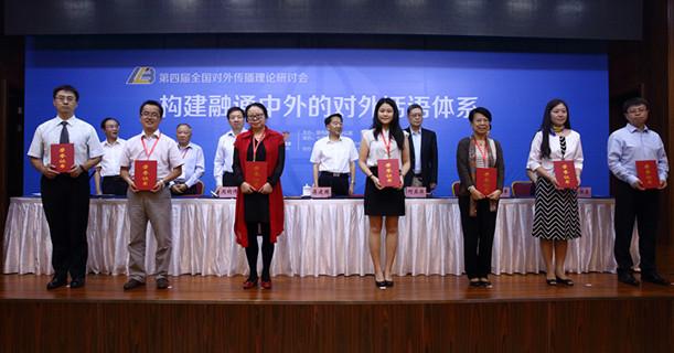第四屆全國對外傳播理論研討會優秀論文獲獎者上臺領獎